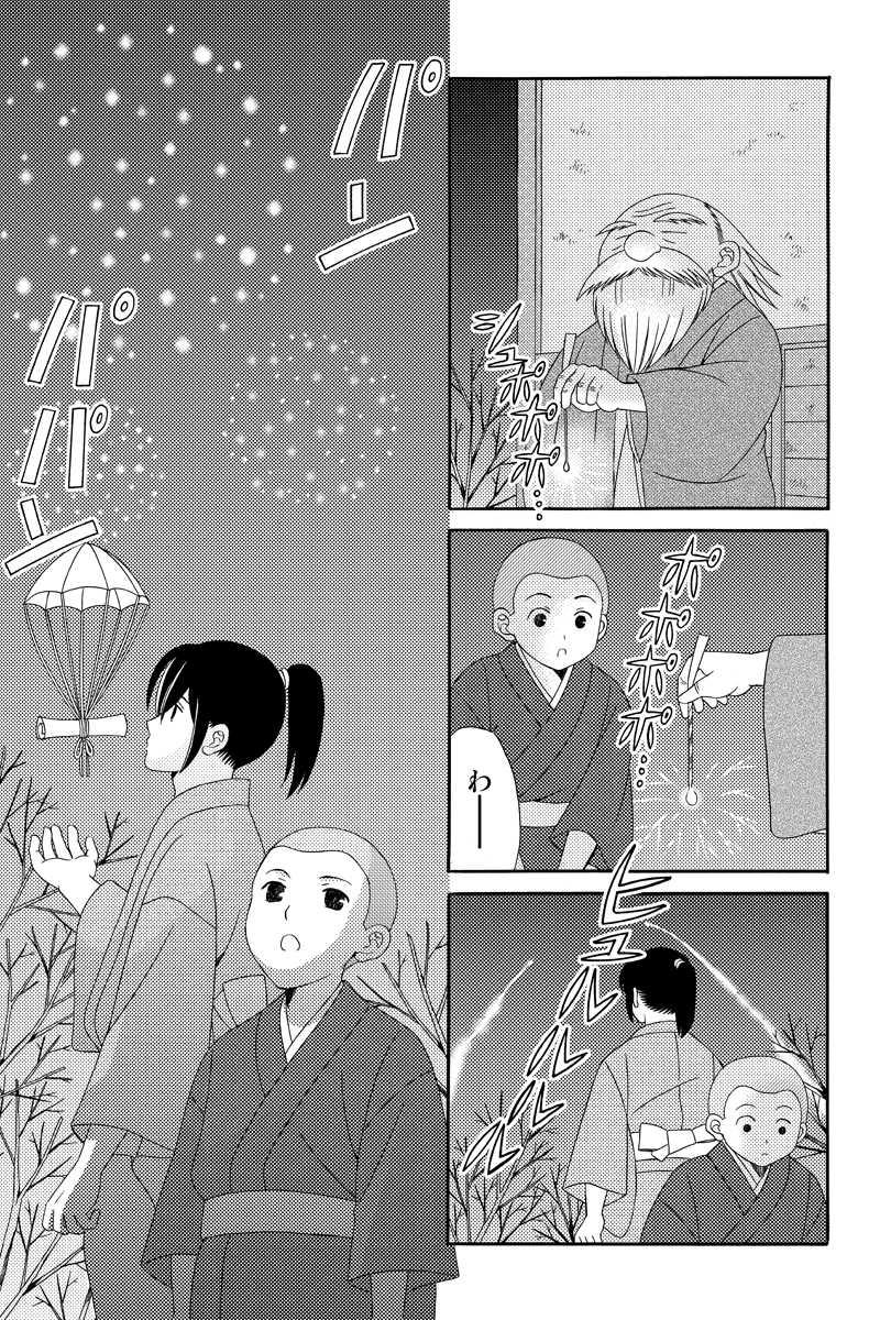富士一夜 其の一
