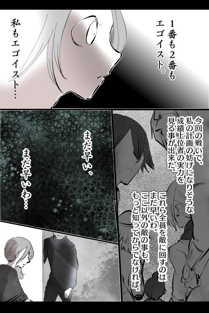 No.67-2「魔王の息子~トップ3~」