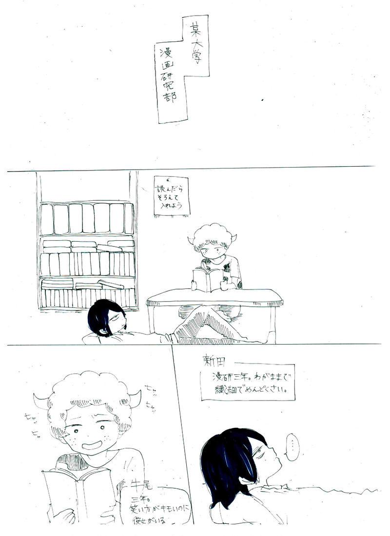 漫画家を目指そう。