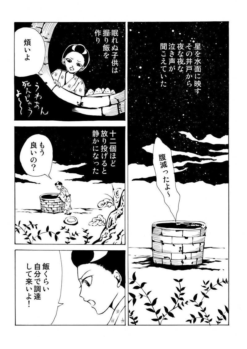 第四十九夜:星降る井戸の話