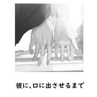 (コピ本プレゼント企画収録漫画)