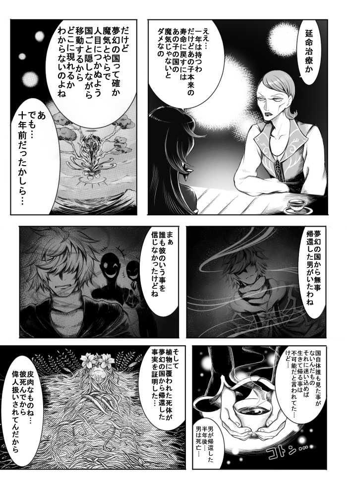 METASEQUOIA(三話)