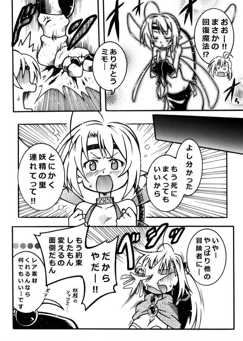 #121「わがままな妖精」