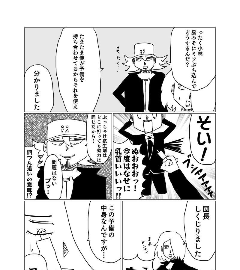 #6 こちらの台詞 前編