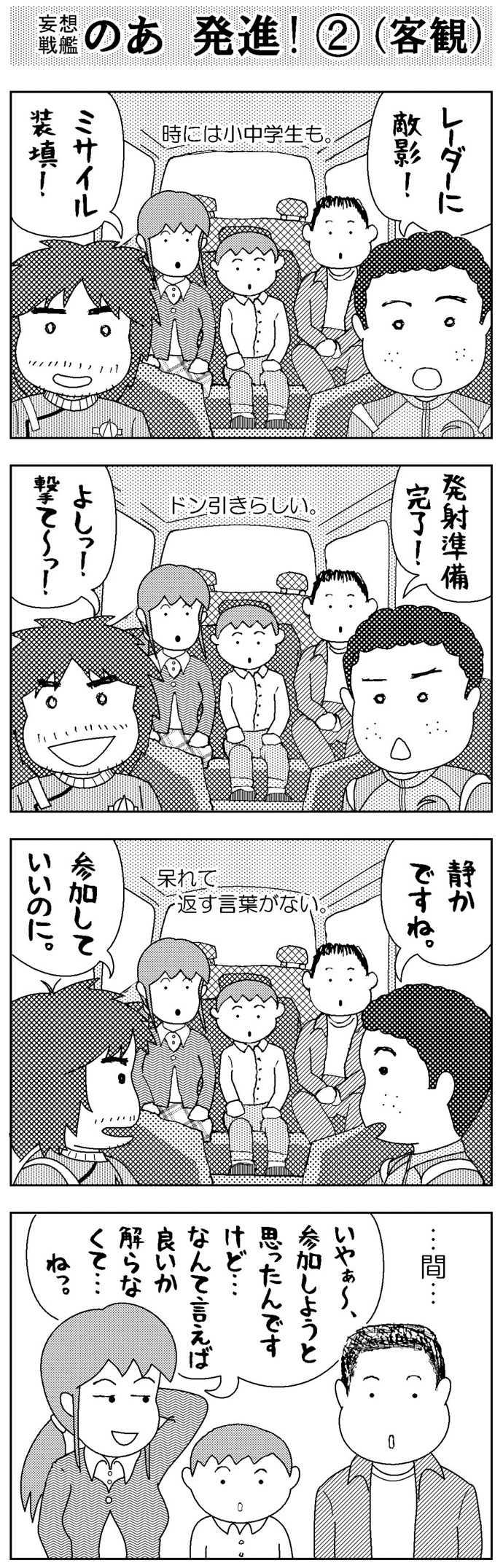 第14話 妄想戦艦「のあ」発進! 2