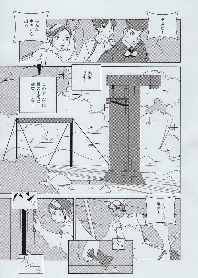 (第8話)ロケット脱出!