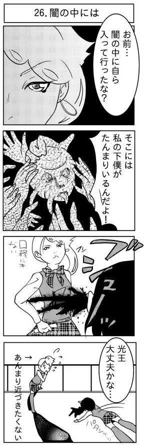 闇王と夜と光王2