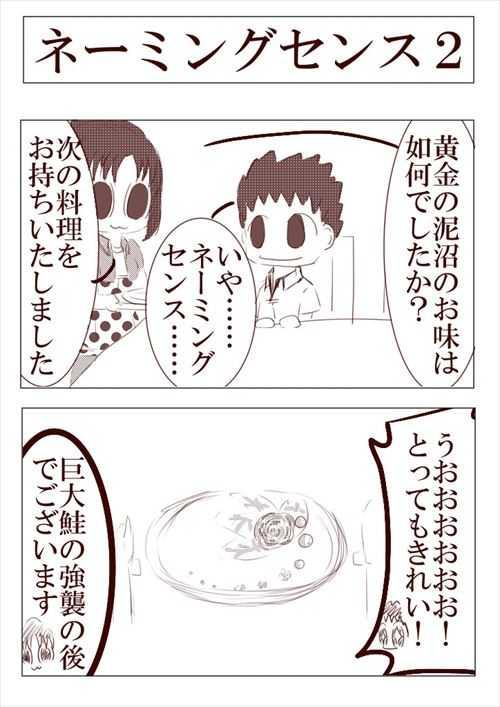 №38 創作レストランミッナーモ