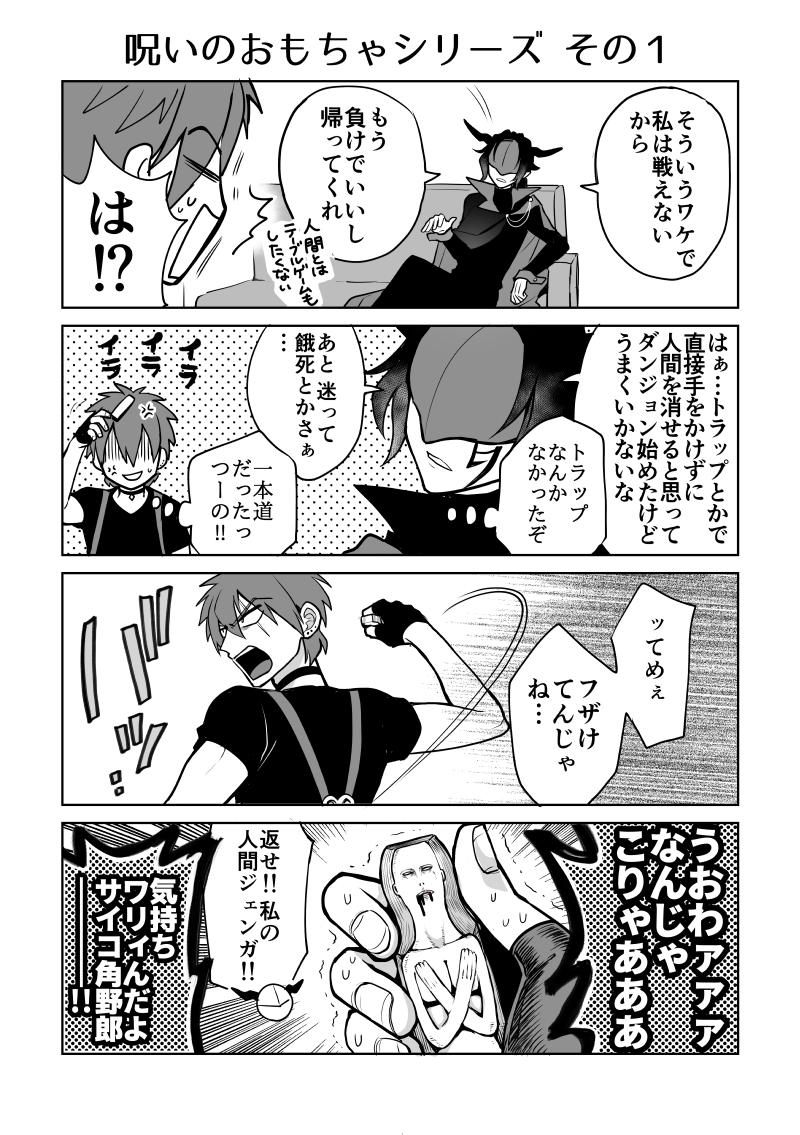 第2話「激闘!VSボス」
