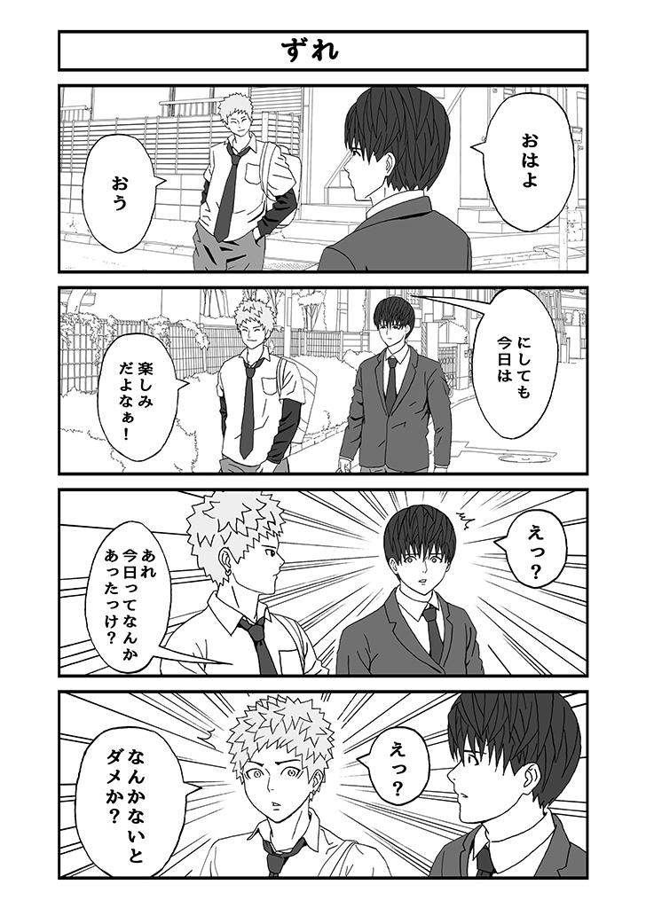 (遠足編)