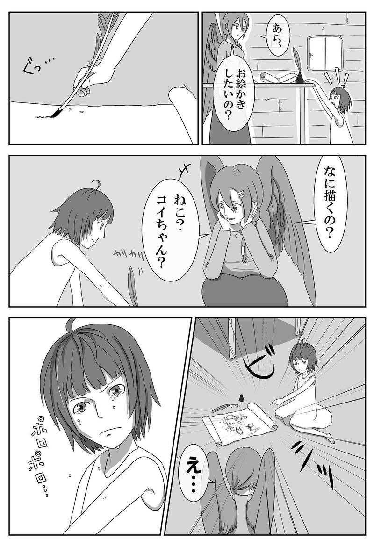 第十二話【白炎】