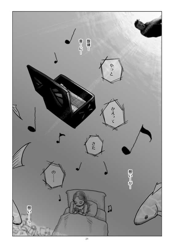 宝箱の迷宮2話 オルゴール