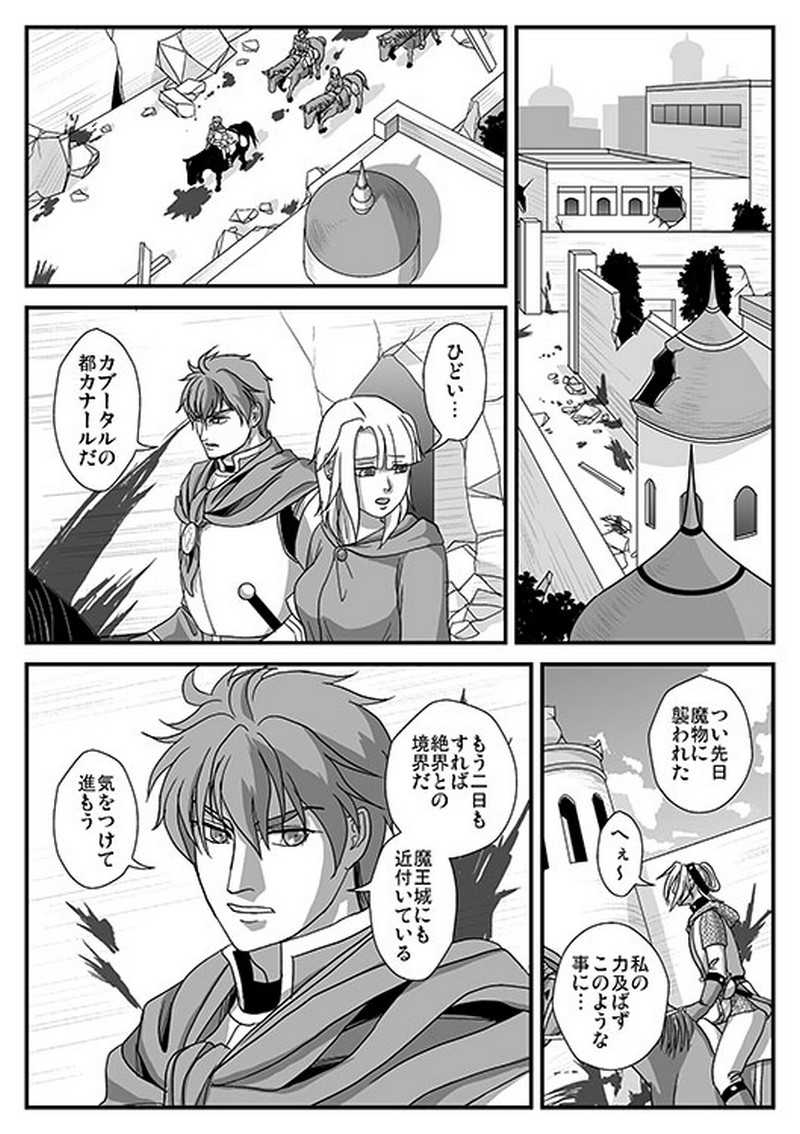 I.勇者の物語 第1章「征西」-1