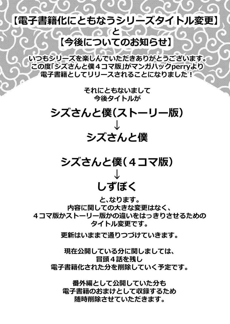 【お知らせ】電子書籍になりました!