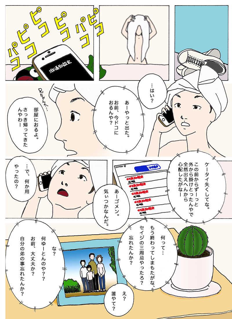 【修正版】モウヒトツノカケラ