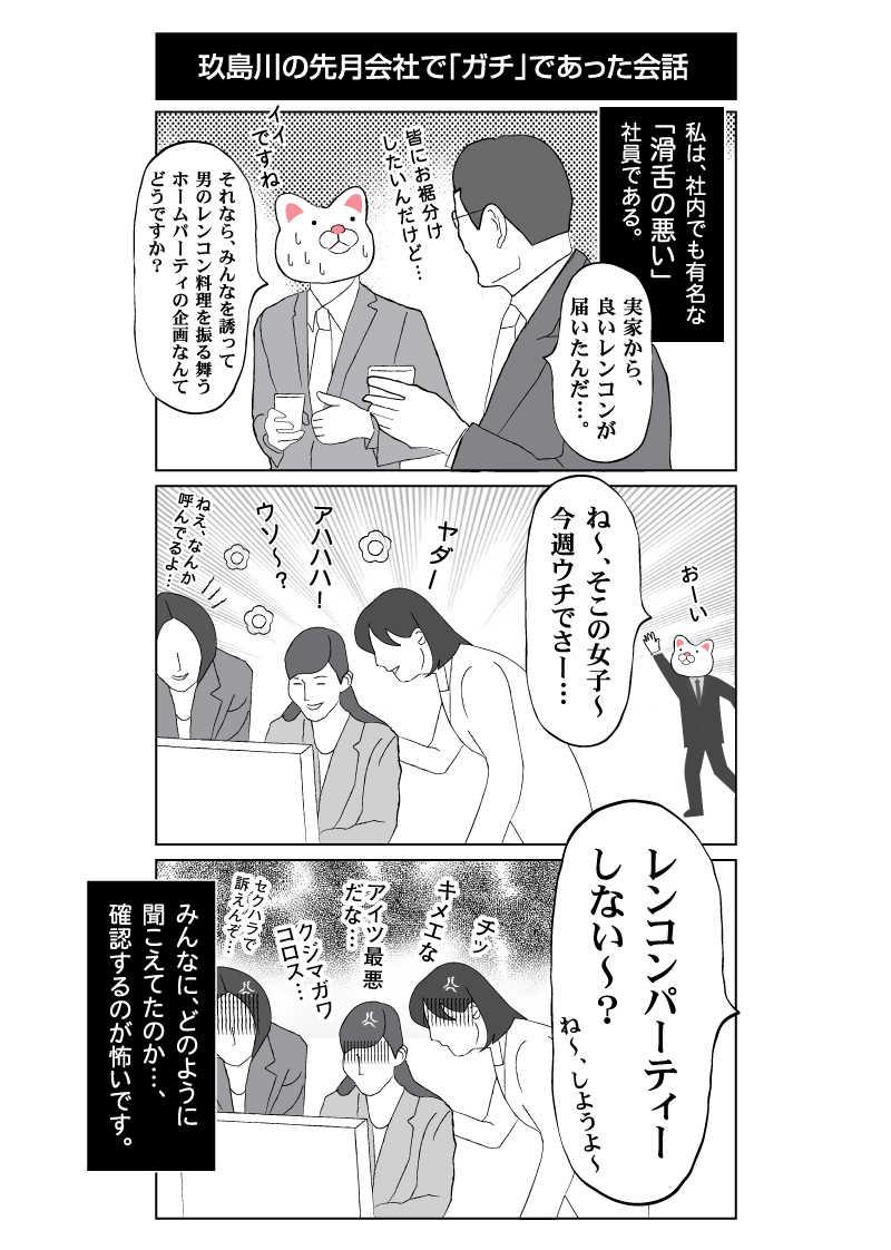 会社員 玖島川の日常 6