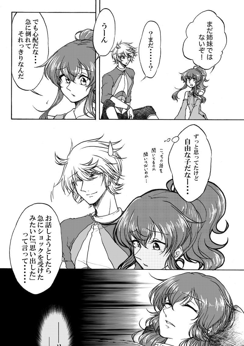 第2話_姉妹(きょうだい)2/2