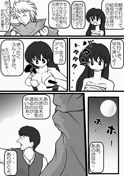 交錯編その1