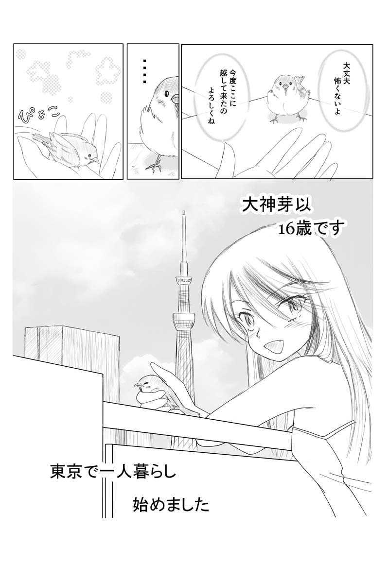 大神芽以です 東京で一人暮らし始めました