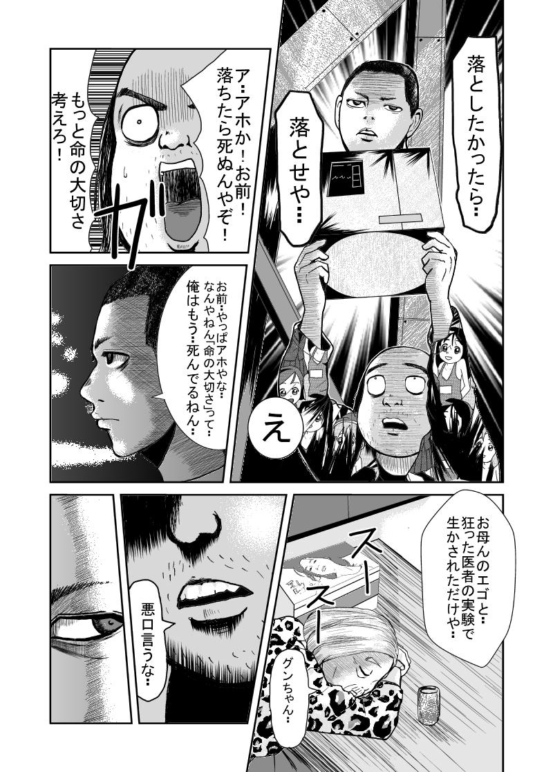 ザ・箱☆男 第二話 「お~い!金インジョル子」