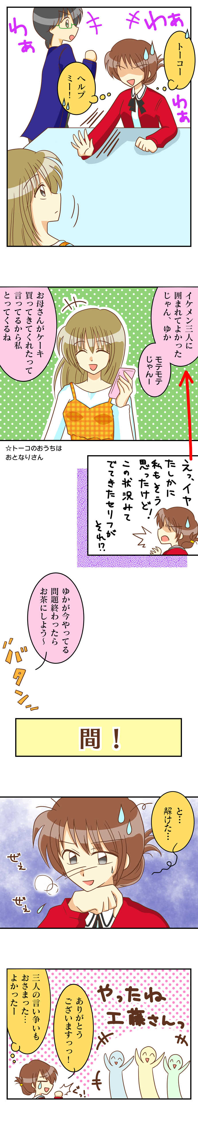 れっつ13.お勉強会!(3)