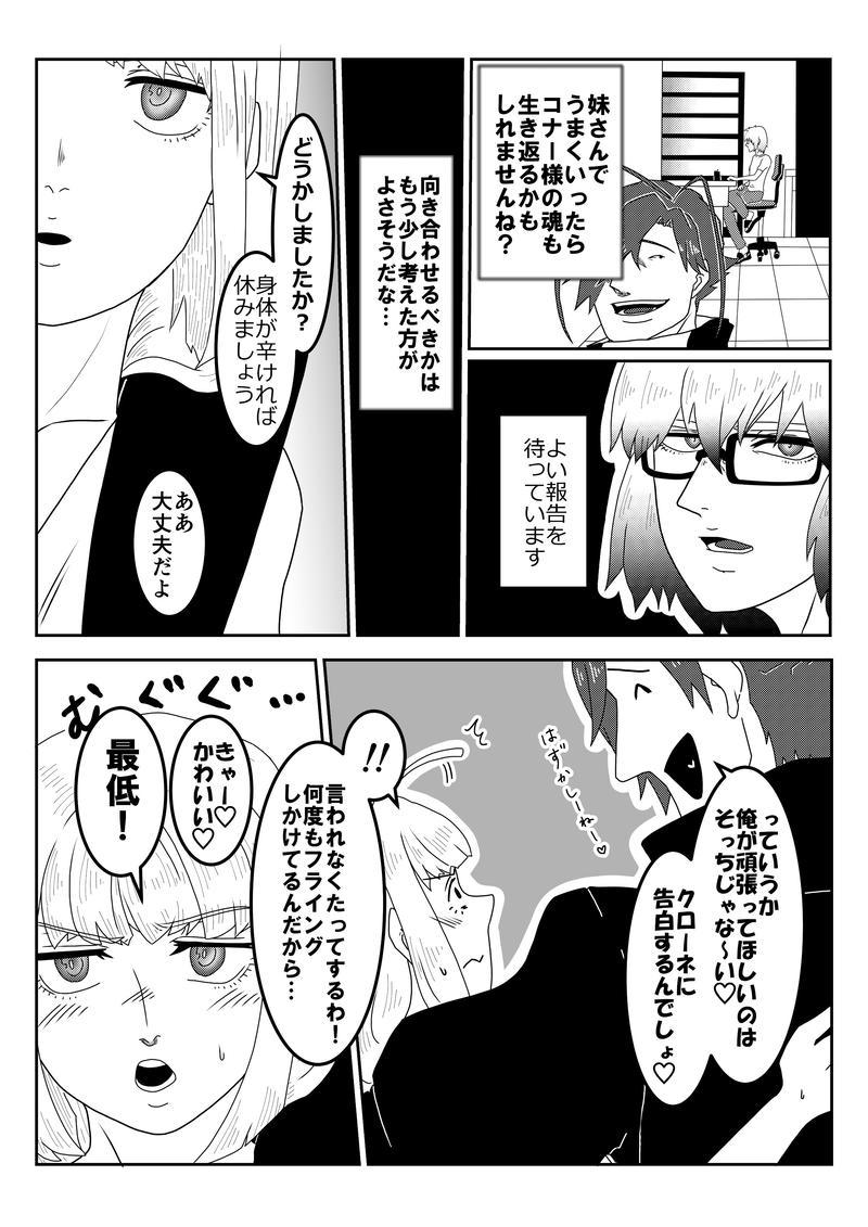20話 リアちゃん、売却される~悪魔~②