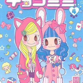 チョコミミ 第4巻