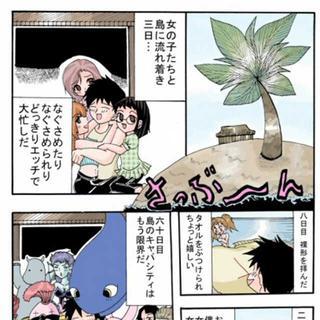 1P漫画劇場