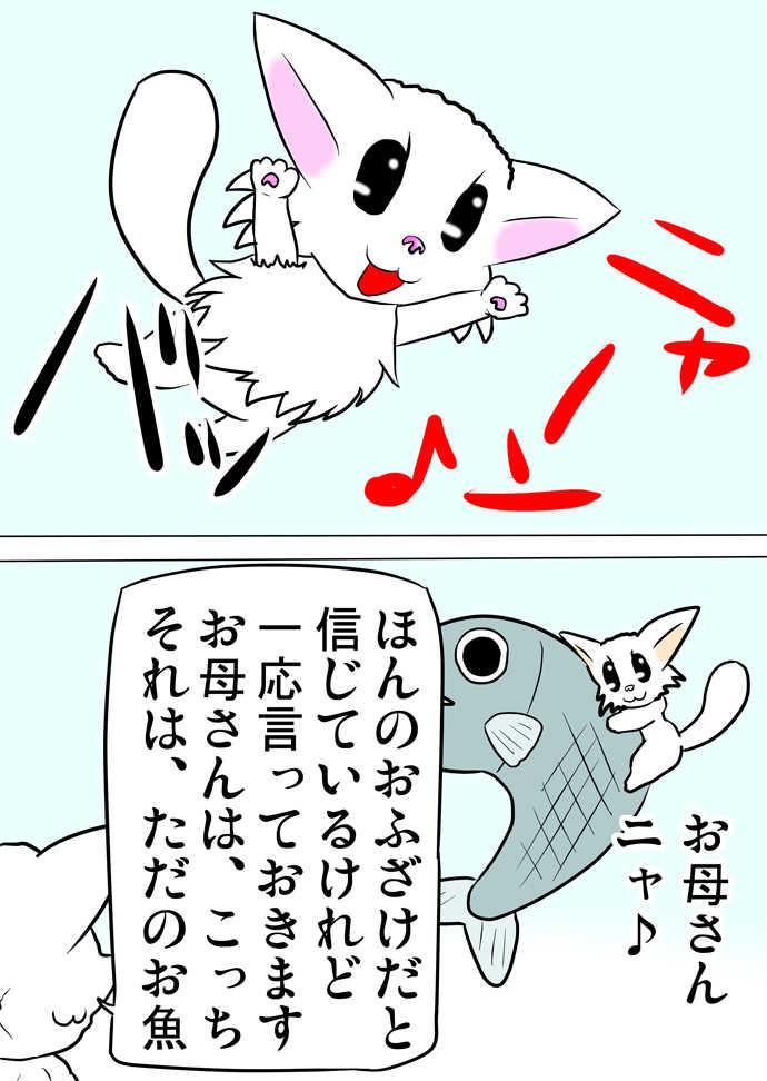 ミーのおもちゃ箱469話