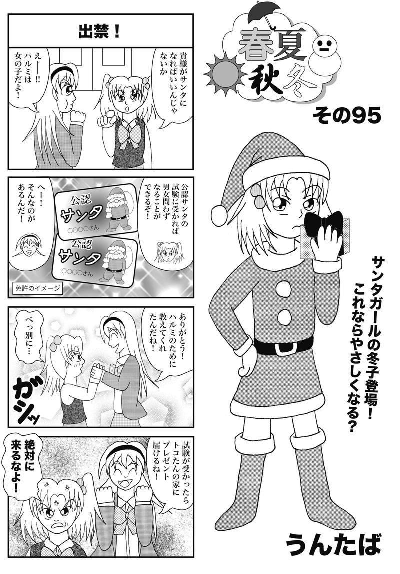 その95_出禁!