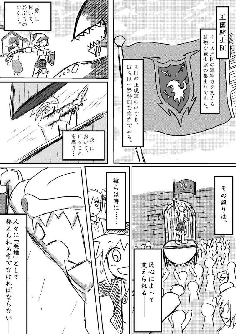 EP5『王国騎士という仕事』