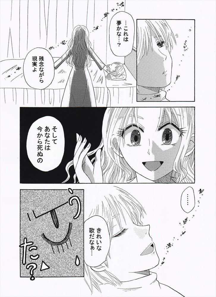 LOOP DI LOOP その10(番外編・微笑みの魔術師1)