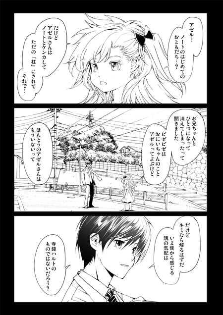第48話 襲撃×襲撃