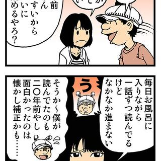【去年のちょうど今頃の普通】横田順彌、オモロイ!