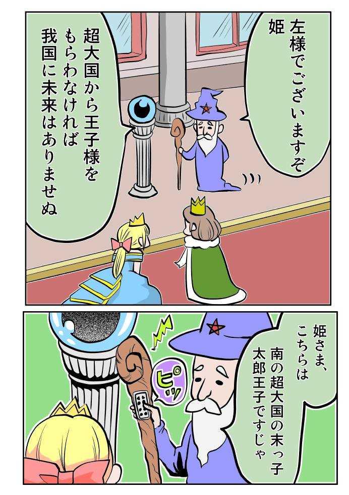 名も無き王女の物語01