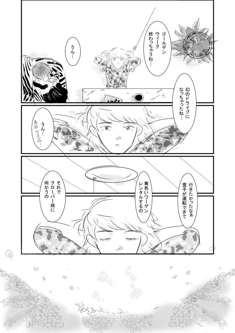 五月の花嫁