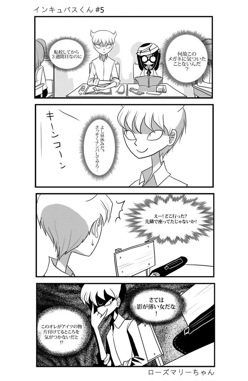 インキュバスくん 01-17