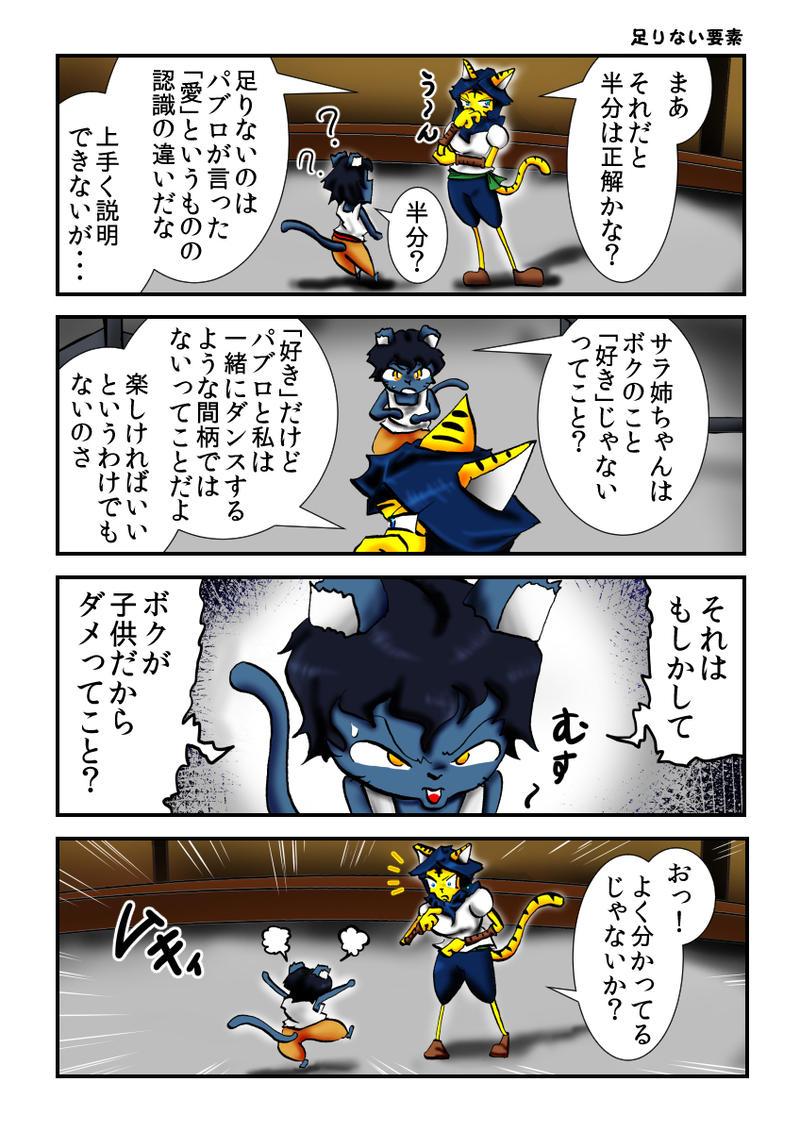 第2話 王女様と踊るコノネコ part9