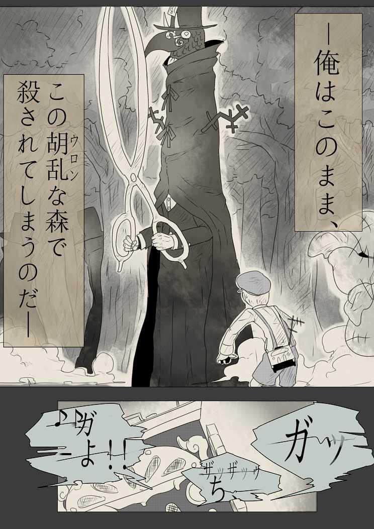 第三話「うろんな森」