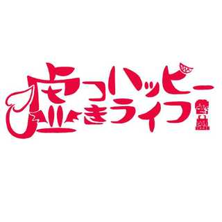小休憩 キャラクター紹介