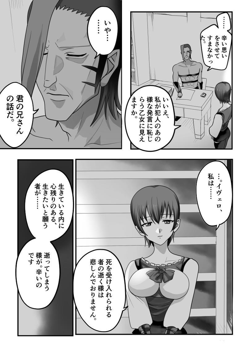 第17話 マーナの決闘・3