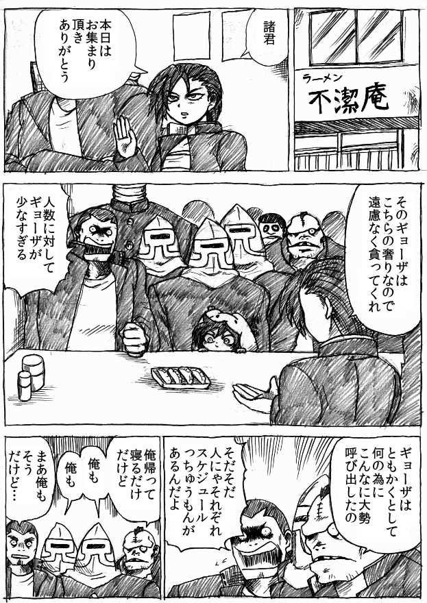 トーコちゃんと烏合の衆