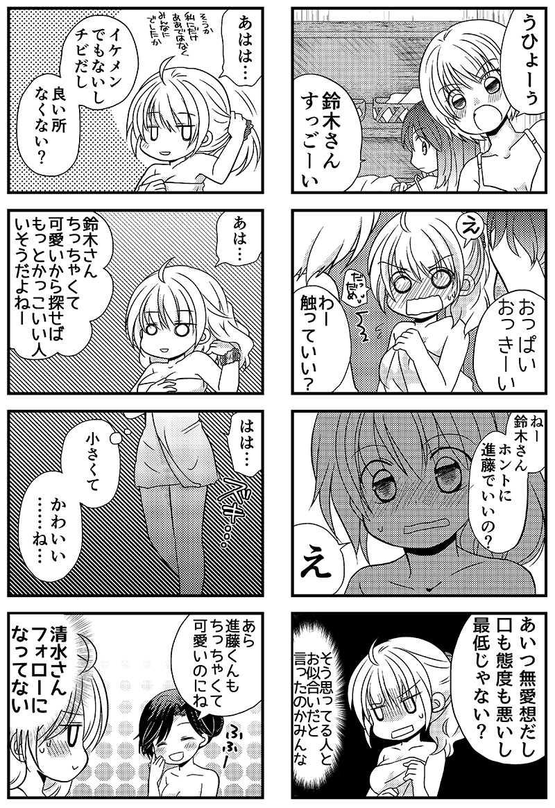 4「シュシュと進藤(2)」