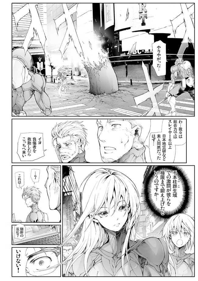 第35話 ジャッジメント9(中)