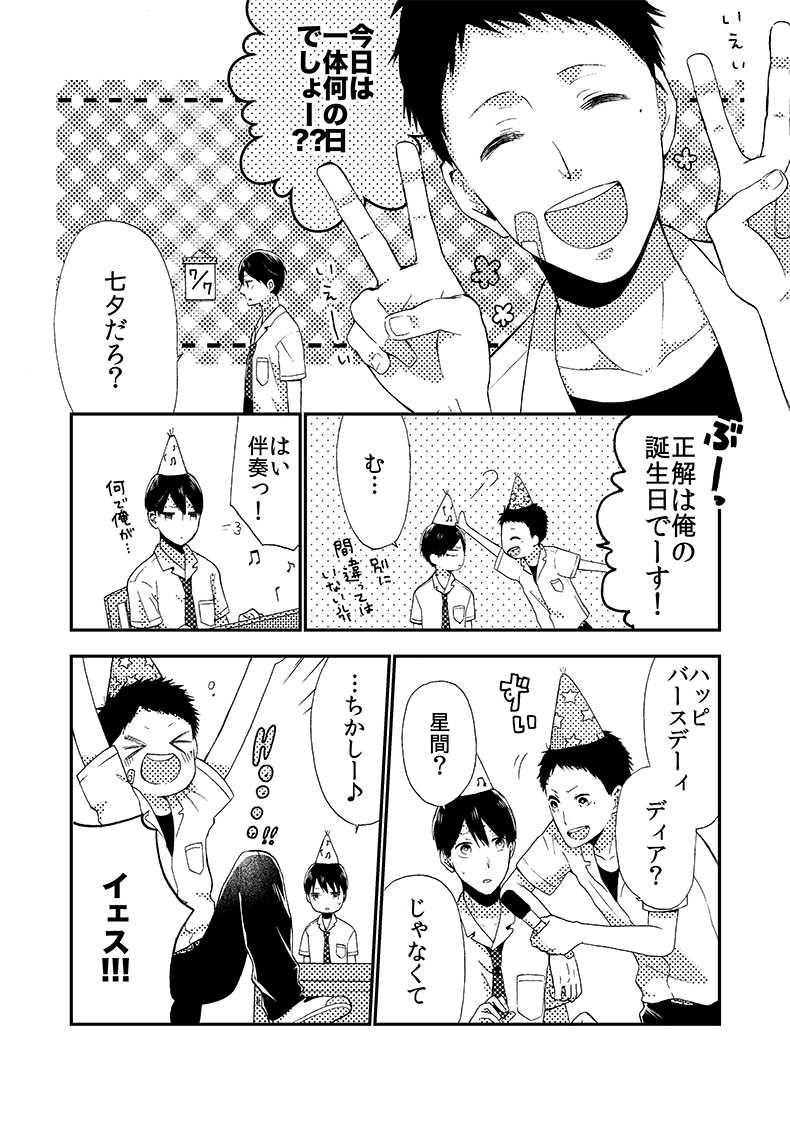 番外編(史の誕生日)