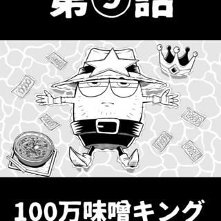 第9話「100万味噌キング」