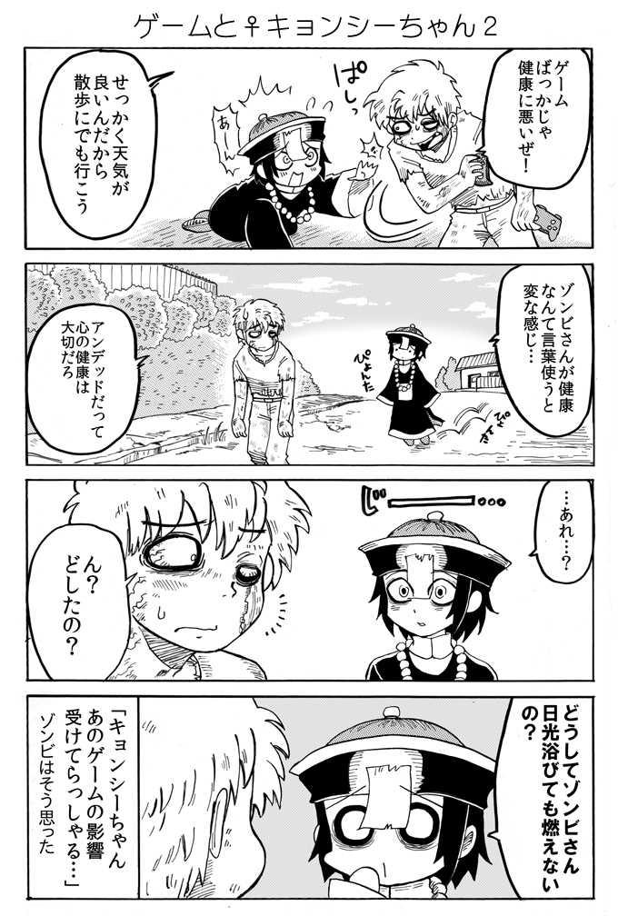 15:ゲームと♀キョンシーちゃん2