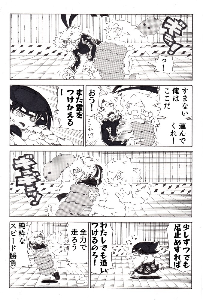 鬼ごっこ編11