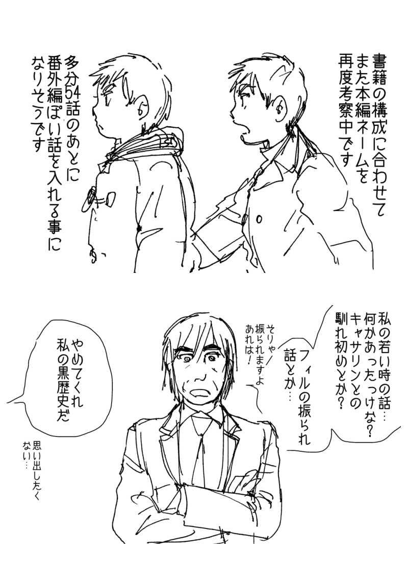 多分魔法少年ギャリー・カッターの日常Episode52