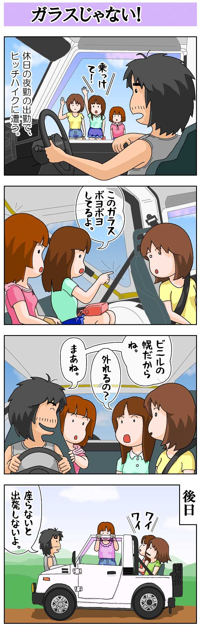 第127話 ガラスじゃない!